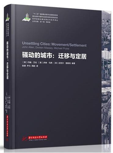 骚动的城市:迁移与定居(Unsettling Cities: Movement/Settlement)