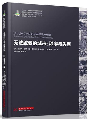无法统驭的城市:秩序与失序(Unruly Cities·: Order/Disorder)