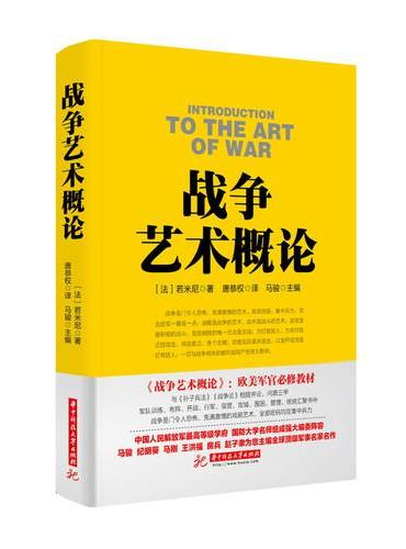 战争论丛书:战争艺术概论