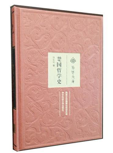 楚国哲学史