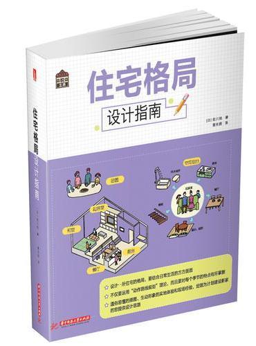 悦·生活:住宅格局设计指南