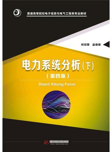 电力系统分析(下)(第四版)