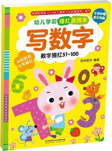 幼儿学前描红游戏本. 写数字. 数字描红. 51~100