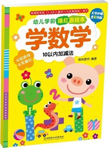 幼儿学前描红游戏本. 学数学. 10以内加减法
