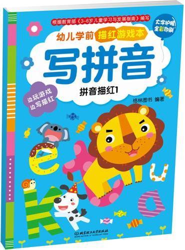 幼儿学前描红游戏本. 写拼音. 拼音描红. 1