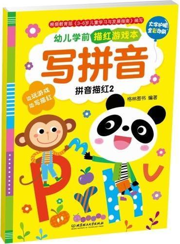 幼儿学前描红游戏本. 写拼音. 拼音描红. 2