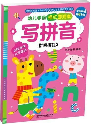 幼儿学前描红游戏本. 写拼音. 拼音描红. 3