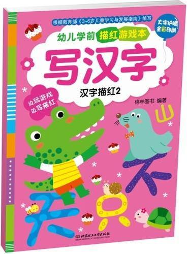 幼儿学前描红游戏本. 写汉字. 汉字描红. 2