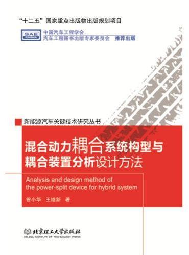 混合动力耦合系统构型与耦合装置分析设计方法