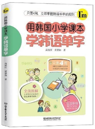 用韩国小学课本学韩语单字