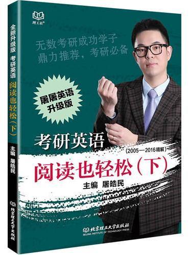 考研英语阅读也轻松(下)
