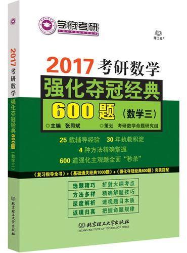 考研数学强化夺冠经典600题(数学三)