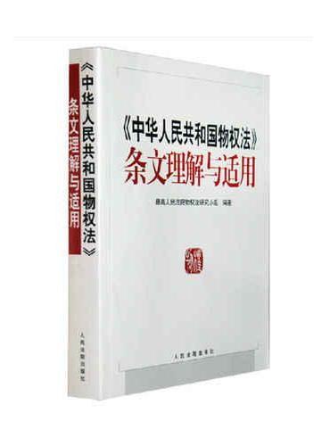 中华人民共和国物权法》条文理解与适用