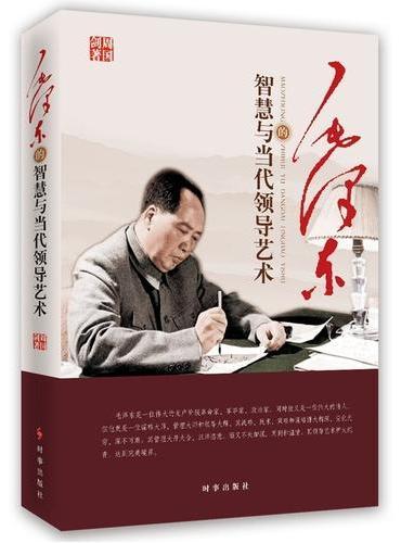 毛泽东的智慧与当代领导艺术(修订版)