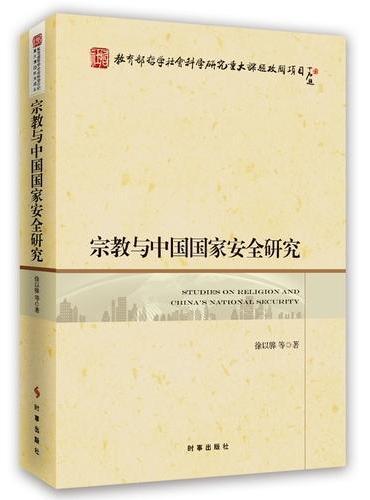 宗教与中国国家安全研究