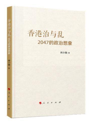 香港治与乱:2047的政治想象