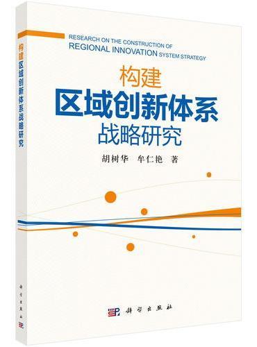 构建区域创新体系战略研究