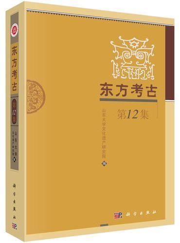 东方考古(第12集)