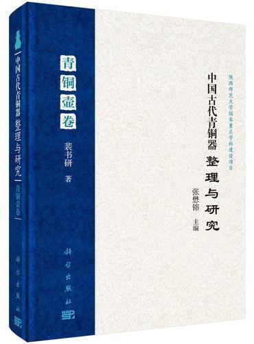 中国古代青铜器整理与研究·第七卷·青铜壶卷