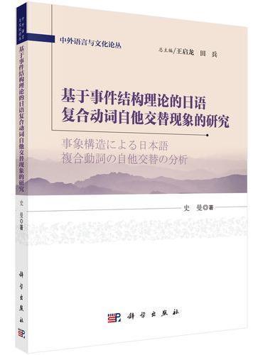 基于事件结构理论的日语复合动词自他交替现象的研究
