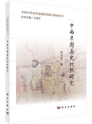 中西早期历史比较研究