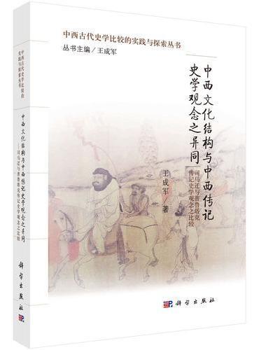 中西文化结构与中西传记史学观念之异同