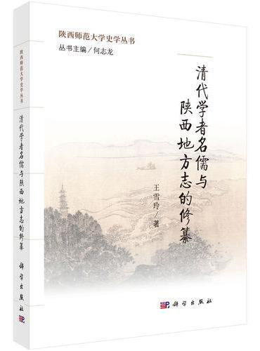 清代学者名儒与陕西地方志的修纂