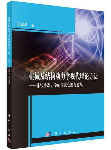 机械及结构动力学现代理论方法—非线性动力学的模态变换与建模