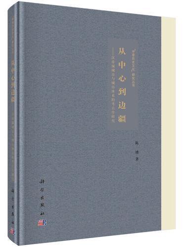 从中心到边疆——汉帝国城市与城市体系的考古学研究