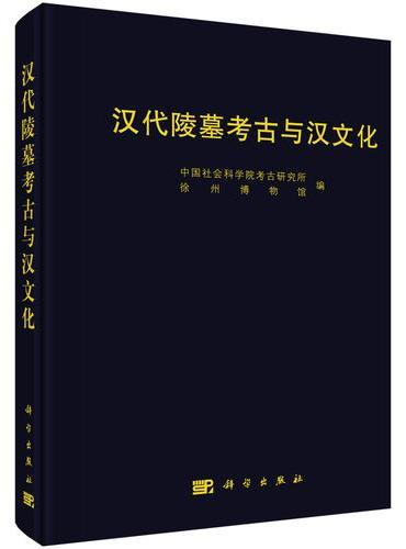 汉代陵墓考古与汉文化