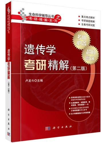 遗传学考研精解(第二版)