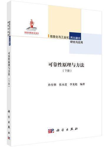可靠性原理与方法(下册)