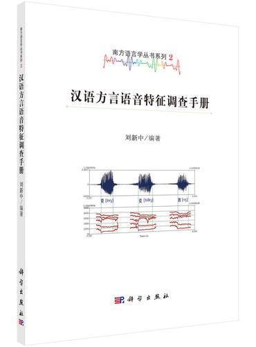 汉语方言语音特征调查手册