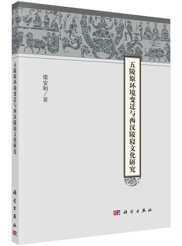 五陵原环境变迁与西汉陵寝文化研究