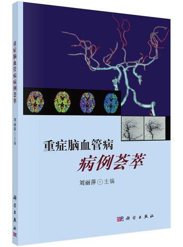 重症脑血管病病例荟萃