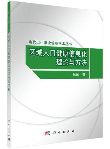 区域人口健康信息化理论与方法