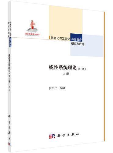 线性系统理论(第三版)上册