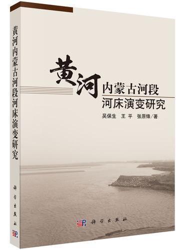 黄河内蒙古河段河床演变研究