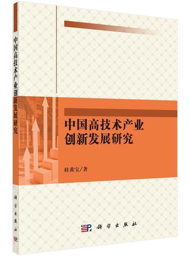 中国高技术产业创新发展研究
