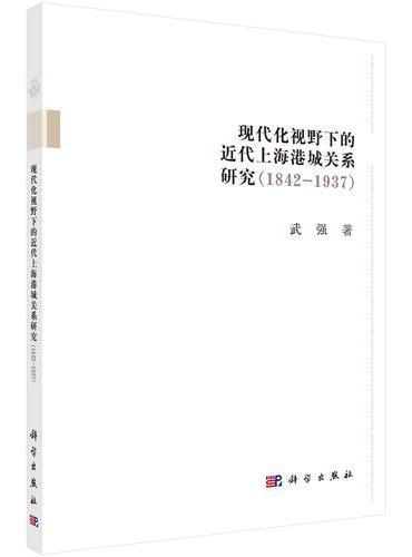 现代化视野下的近代上海港城关系研究(1842-1937)