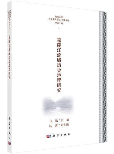 嘉陵江流域历史地理研究