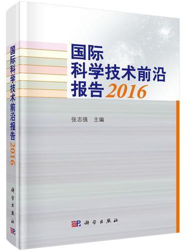 国际科学技术前沿报告2016