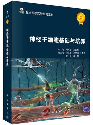 神经干细胞基础与培养