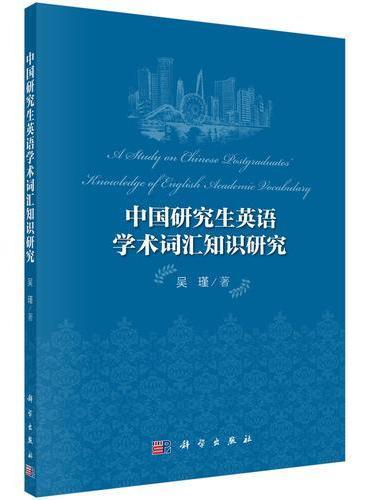 中国研究生英语学术词汇知识研究