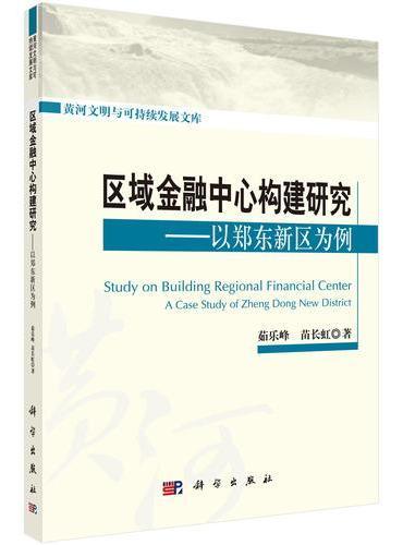 区域金融中心构建研究——以郑东新区为例