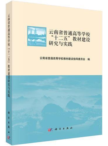 """云南省普通高等学校""""十二五""""教材建设研究与实践"""