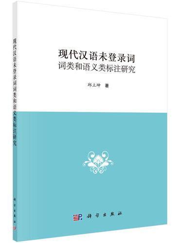 现代汉语未登录词词类和语义类标注研究