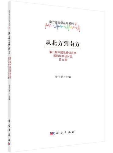 从北方到南方——第三届中国地理语言学国际学术研讨会论文集