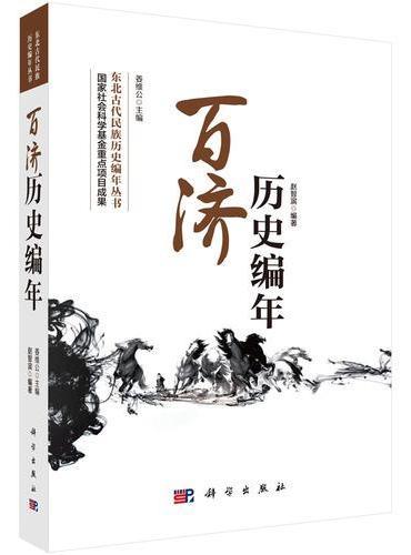 百济历史编年