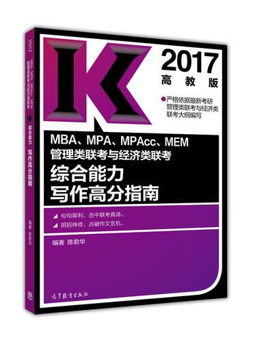2017MBA、MPA、MPAcc、MEM管理类联考与经济类联考综合能力写作高分指南